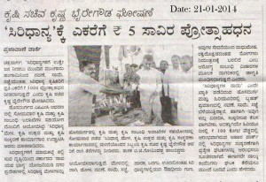Incentive for millets Kannada
