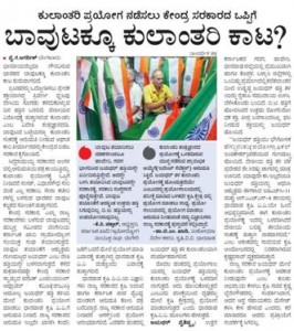 Vijaya Karnataka Story