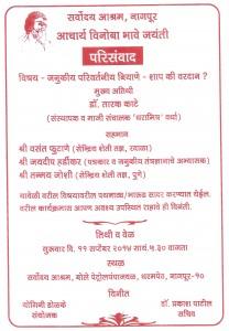 Parisanwad Invitation