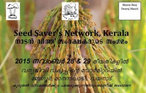 Seed Savers Network Meeting - banner